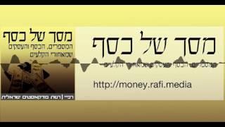 מסך של כסף 006 - 12.7.2017