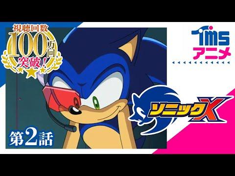 名作TMSアニメを無料公開中! ☆チャンネル登録☆はこちらから⇒http://bit.ly/2InvYom 【作品概要】 2003年~2004年に放送。SEGAを代表するゲームタイ...