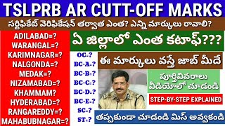 Tslprb||Tslprb Ar district wise cuttoff marks2019||tslprb caste wise cuttoff marks
