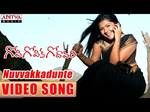 Nuvvakkadunte Full Video Song - Gopi Gopika Godavari Video Songs -  Kamalinee Mukherjee, Venu