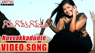 Watch & enjoy nuvvakkadunte full video song - gopi gopika godavari songs kamalinee mukherjee, venu subscribe to our channel http://goo.gl/t...