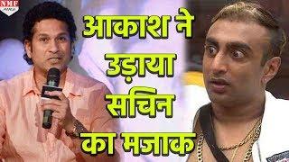 Bigg Boss 11: Akash ने Sachin Tendulkar को लेकर कह दी ऐसी बात की भड़क जाएगी जनता