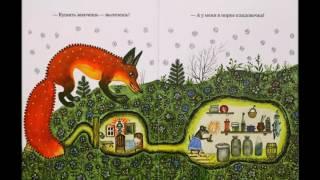 Сказки для детей: Лис и Мышонок. Виталий Бианки. Читаем онлайн.