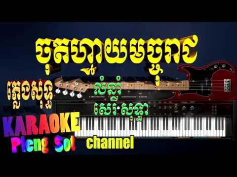 ចុតហ្មាយមច្ចុរាជ ភ្លេងសុទ្ធ - chut may mach reach pleng sot ,khmer karaoke