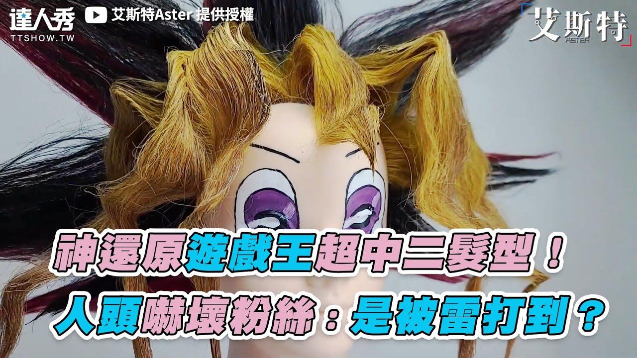 【神還原遊戲王超中二髮型!人頭嚇壞粉絲:是被雷打到?】|艾斯特Aster