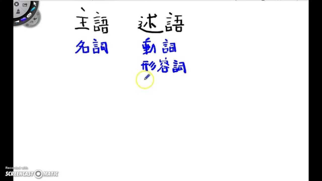 国語の勉強 主語と述語 - YouTub...