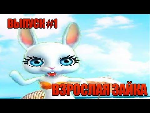 видео: Взрослая Зайка  О людях недовольных Россией