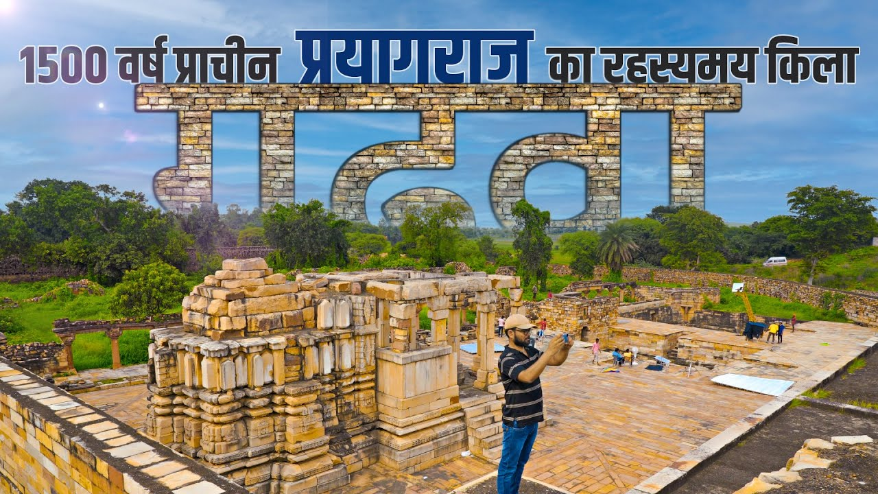1500 साल पुराना गढ़वा किले की इतिहास, प्रयागराज   History of Gadhwa Fort Prayagraj Utar pradesh