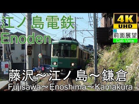 【4K前面展望】江ノ島電鉄 Enoden(藤沢~江ノ島~鎌倉)