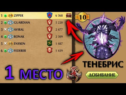 Shadow Fight 2 БОСС ТЕНЕБРИС ЗАНЯЛ ТОП 1
