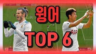피파온라인4)성능보장! & HOT시즌 출시 가격인하 대비! 요즘 메타에서 상당히 인기있는 윙어 TOP6 !!