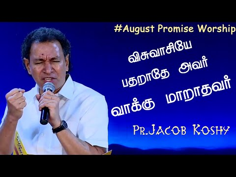 August Promise Worship | Pastor Jacob Koshy | Tamil Praise U0026 Worship