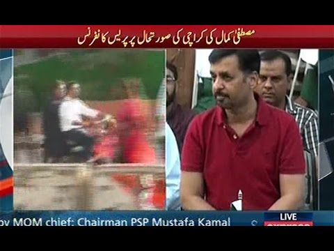 Mustafa Kamal Press Conference on MQM Workers Storming Officies | Express News