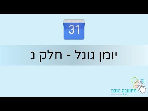 יומן גוגל - חלק ג' 22.06.21