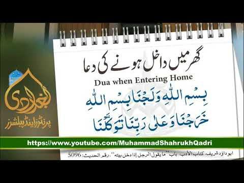 Ghar may Dakhil Honay ki Dua |  گھر میں داخل ہونے کی دعا