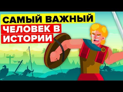 Почему Александр Македонский - самый значимый человек в истории