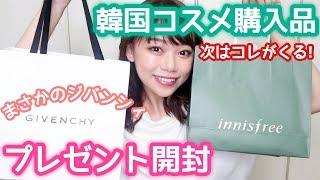 初ジバンシィの開封と話題のイニスフリー購入品♡【韓国コスメ】