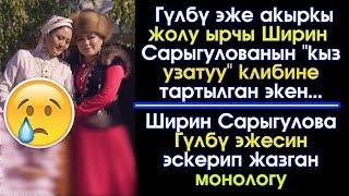 Гулбу эжесин эскерген ырчы Ширин Сарыгулова | Турмуш Баяны