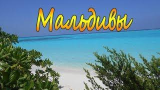 РЕАЛЬНЫЕ Мальдивы. Остров Расду и Тоду