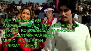 YEH DIN TO AATA HAI MAHAAN KARAOKE 1ST TIME FREE ON ANY CHANNEL ONLY D2 RD ASHA 1983