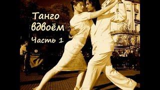 Танго вдвоём. Урок 1. Об отношениях мужчины и женщины