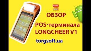 Обзор POS-терминала longcheer v1 на базе Android