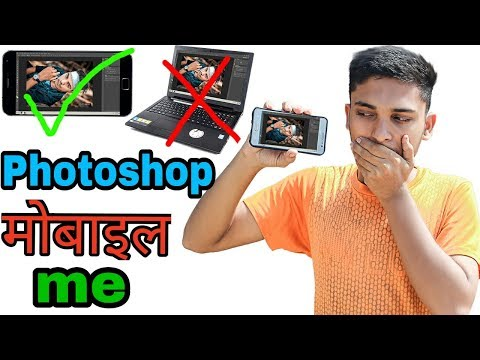 How To Run (use) Photoshop Cc In Mobile . || Mobile  Me Photoshop  Kaise Chalaye || 2018.