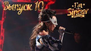 Шоу I'm a Singer Kazakhstan: 10 этап конкурса