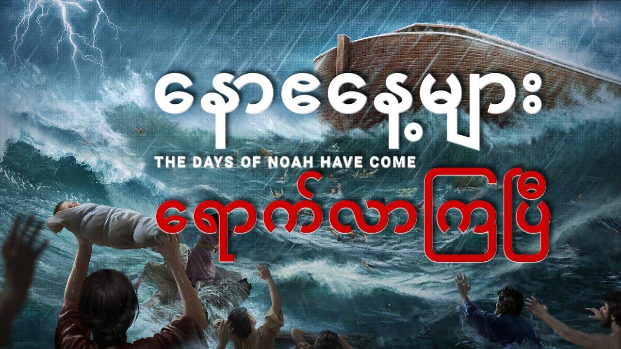 Myanmar Gospel Video 2019 (နောဧနေ့များ ရောက်လာကြပြီ) နောက်ဆုံးသော အချိန် ဘေးဒုက္ခများနှင့် ပတ်သက်သော သမ္မာကျမ်းစာဆိုင်ရာ ပရောဖက်ပြုခြင်းများ ပြည့်စုံလေပြီ