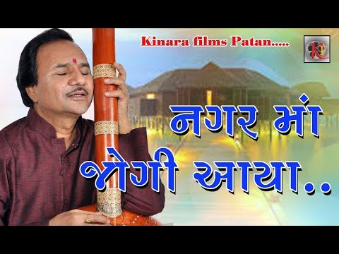 Nagar ma jogi aya..Singer : hemnat Chauhan Full HD Video Gujarati