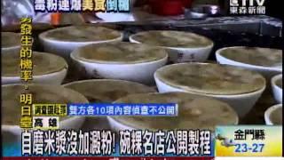 [東森新聞]自磨米漿沒加澱粉! 碗粿名店公開製程 thumbnail