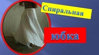 Спиральная юбка или юбка