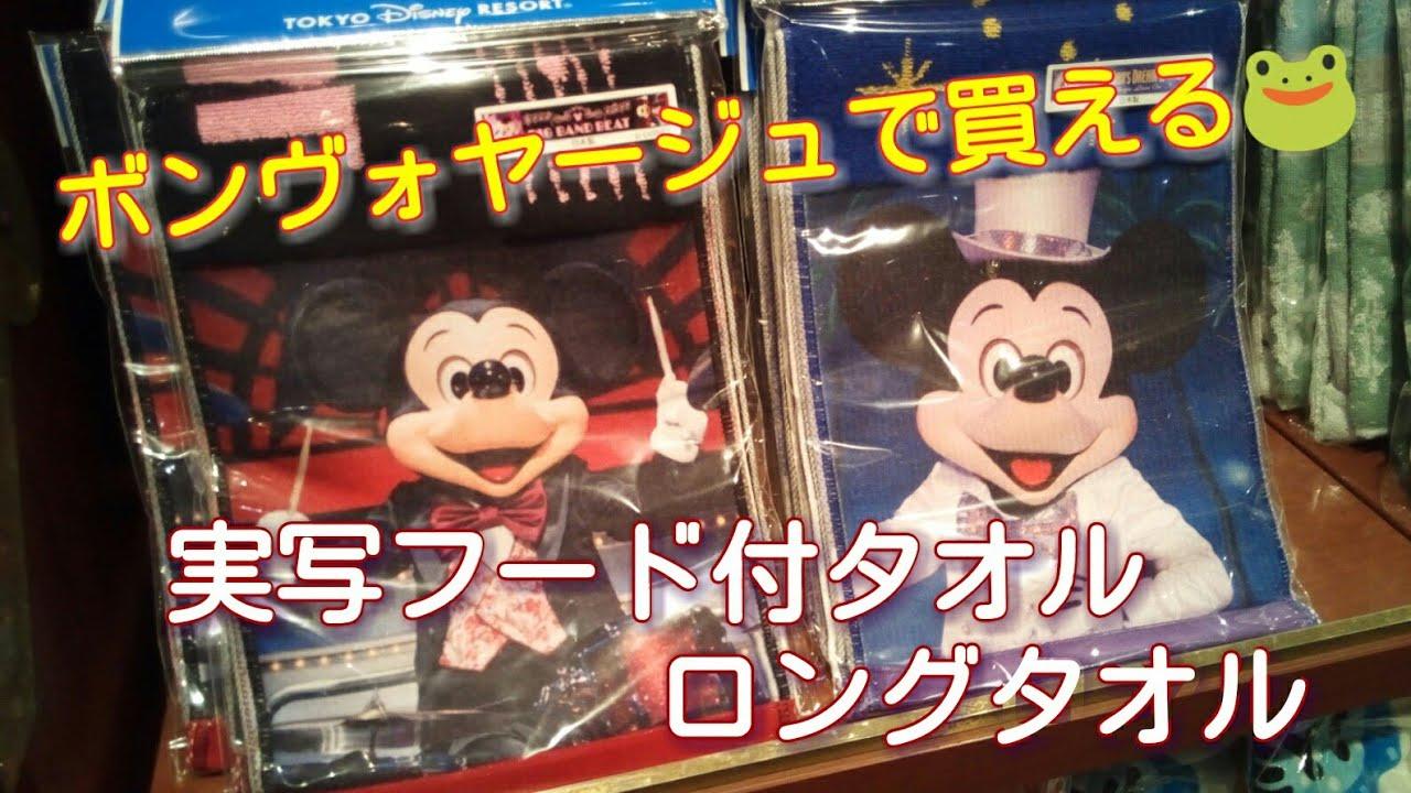48eb35dbe9 【実写タオル☆ボンヴォヤージュで買える】東京ディズニーリゾート Tokyo Disney Resort items 2017年8月3日