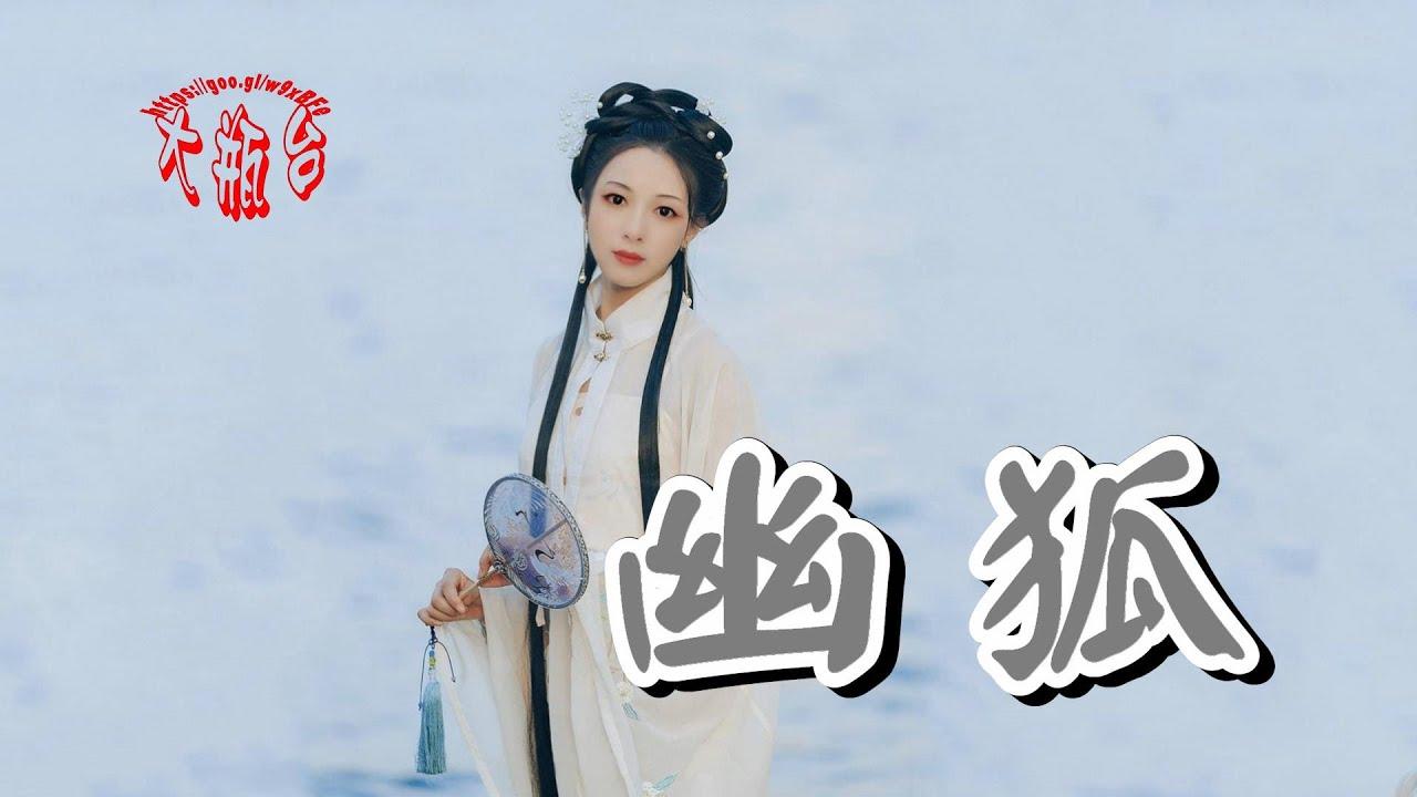 董貞-幽狐(超好聽)