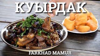 Жареное мясо. Куырдак! куурдак, куирдак, ковурдок, свеженина, казахская кухня