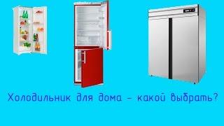 видео Как выбрать холодильник для дома: полезные советы