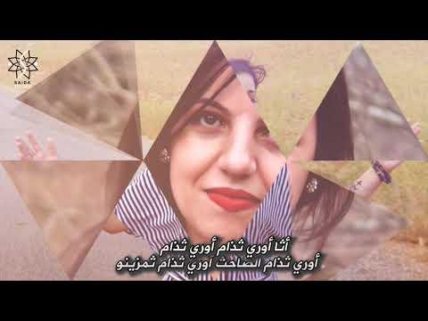 Saida Titrit – Awa Na3ne9 Aneg Labas