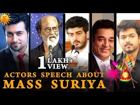 14 Feb HAPPY VALENTINES DAY 2018 | ACTORS Speech about MASS SURIYA |by Karthick Suriyan