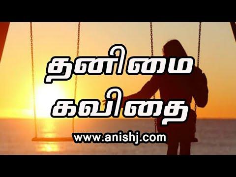 தனிமை கவிதை   Thanimai Kavithai   Anishj