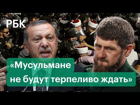 Кадыров, Эрдоган, США, протесты в Турции и Иордании. Реакция на обострение конфликта в Иерусалиме