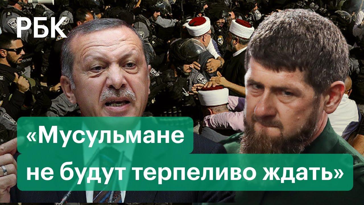 Кадыров, Эрдоган, США, протесты в Турции и Иордании. Реакция на обострение конфликта в Иерусалиме онлайн томоша килиш