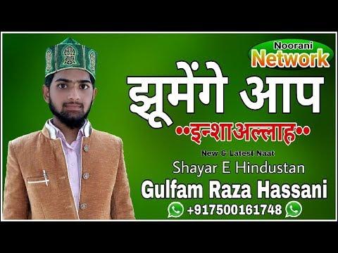 नयी नात है भाई || Gulfam Raza Hassani || Always New Naat BY Noorani Network 2017