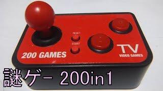 ク〇ゲー?幻の最高TVゲーム GAME U 200in1 【HD版】