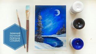 ЗАПИСЬ СТРИМ Зимний ночной пейзаж гуашью
