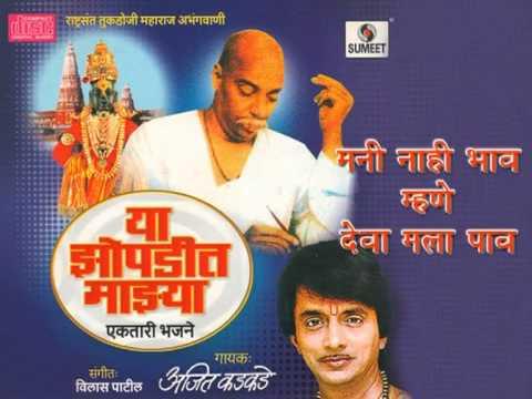 Ajit Kadkade - Mani Nahi Bhav Mhane Deva Mala Pav - Rashtrasant Tukdoji Maharaj