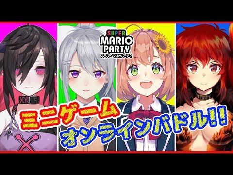 【LIVE】負けたら罰ゲーム!ガチミニゲームバトル【スーパーマリオパーティー】