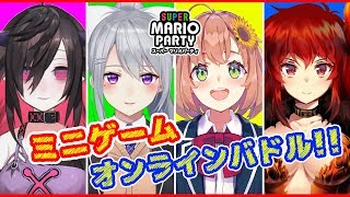 [LIVE] 【LIVE】ミニゲームオンライン対決~!【スーパーマリオパーティー】