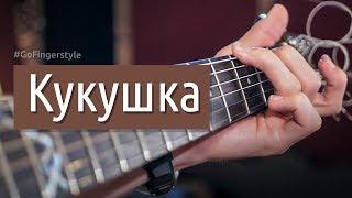 Download Кукушка (fingerstyle) – КИНО (Максим Ярушкин) Mp3 and Videos