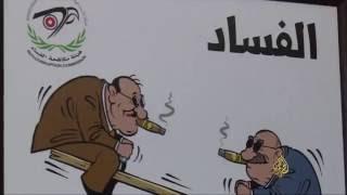 الاقتصاد والناس - الفساد في العالم العربي