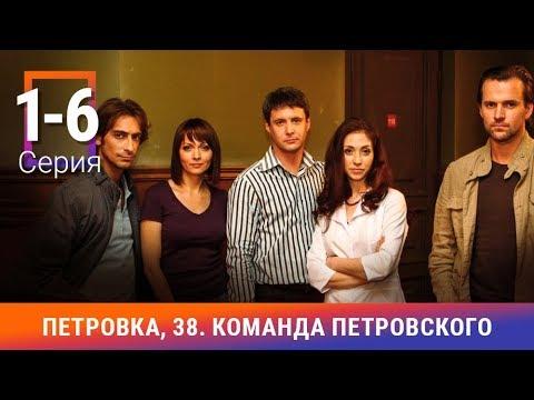Петровка, 38. Команда Петровского. 1-6 Серии. Детективный сериал
